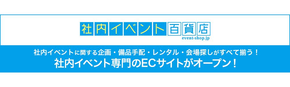 「社内イベント百貨店」社内イベントに関する企画・備品手配・レンタル・会場探しがすべて揃う!
